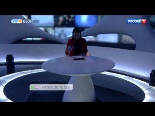 Вести Сочи 12.01.2018 8:35