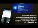 Видеосообщения в CINEMOOD: Инструкция Telegram