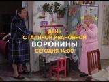 Весь день с Галиной Ивановной