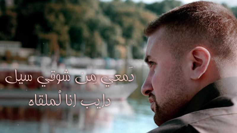 Law Amdah Tul Al Lel - لو أمدح طول الليل _ Yahya Bassal