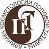 КЛИНИКА КОСМЕТОЛОГИИ Поповой Татьяны |Пермь🌺