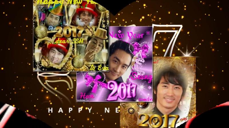 ПОЗДРАВЛЕНИЕ Сон Сын Хона с НОВЫМ ГОДОМ!Song Seung Heon (송승헌) _ Happy New Year 2017