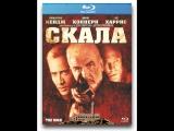 The Rock/Скала (1996)
