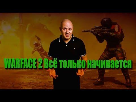 Warface 2 Всё только начинается