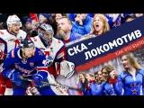 СКА – «Локомотив». Как это было