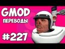 Михакер Garrys Mod Смешные моменты перевод 227 - ПАНДА И ФОКУСЫ Гаррис Мод