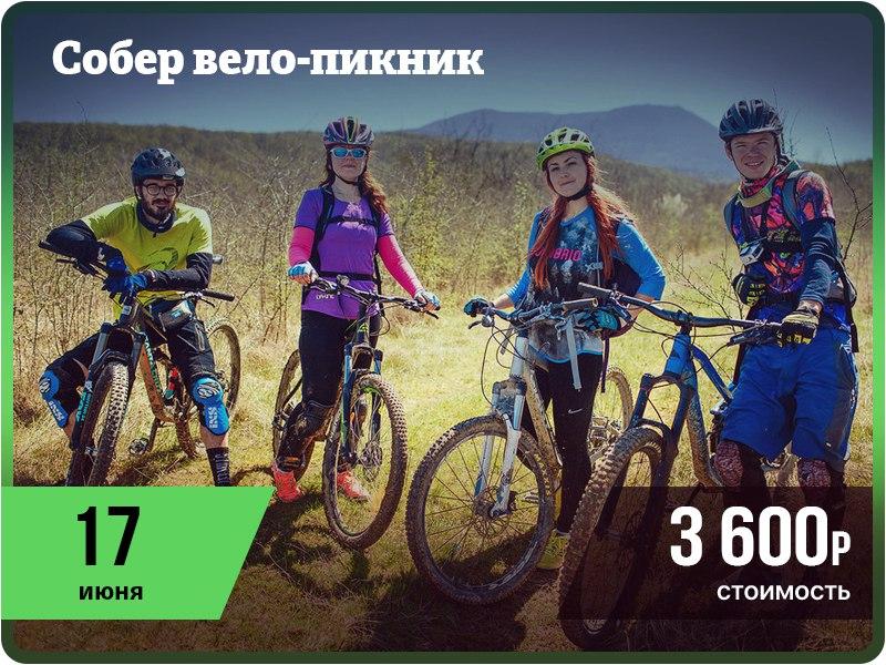 """Афиша Краснодар 17 июня """"СОБЕР вело-пикник"""""""