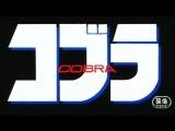 Space Adventure Cobra Movie - Opening