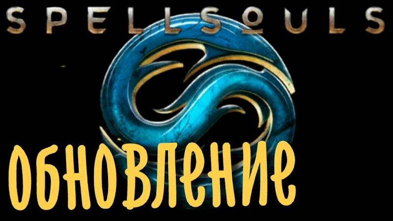 Обзор обновления в spellsouls, добавили русский язык.