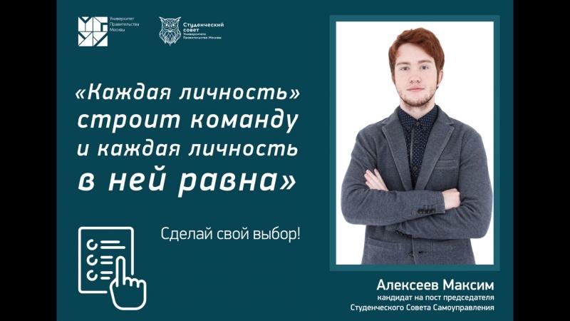 Интервью с Максимом Алексеевым - кандидатом на пост председателя Студенческого Совета Самоуправления