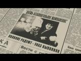 Пающие трусы - Тазик Оливье (HD)