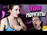 [TwitchRu] Топ Моменты с Twitch | Что Она Сделала??? | ITpedia Пародия на ЧБ | Гадза на Камеру