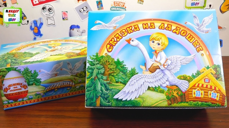Давно забытые коллекции Сказка на ладошке шоколадные яйца Гуси Лебеди