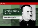 Иван Матросов программа РЖД ТВ Исторический портрет.
