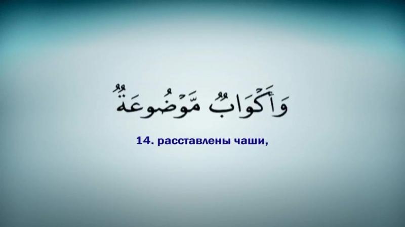 88 сура аль Гашийа Покрывающее