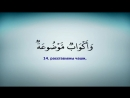 88 сура аль Гашийа (Покрывающее)