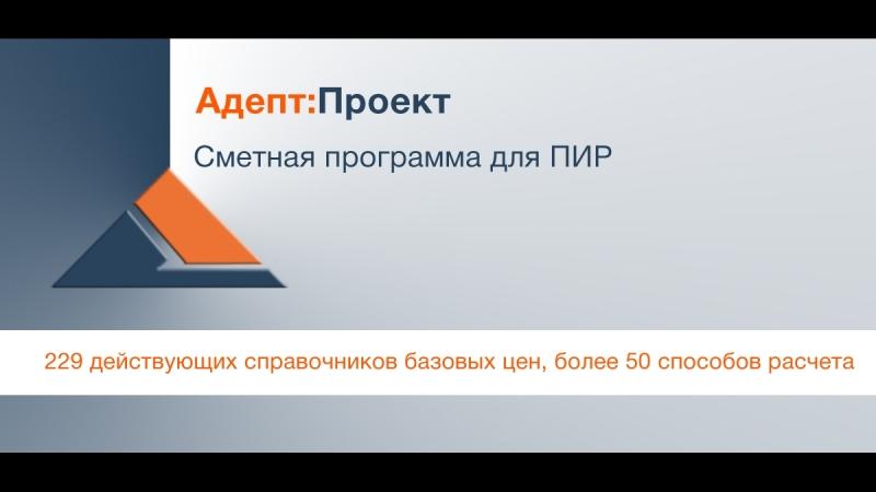 АДЕПТ Проект Сметная программа для ПИР