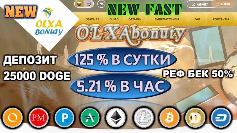 OLXAbonuty NEW FAST 25 % ЗА 24 ЧАСА ИЛИ 5 21% В ЧАС РЕФ БЕК 50%