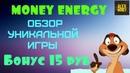 MONEY ENERGY Заработок в интернете без вложений