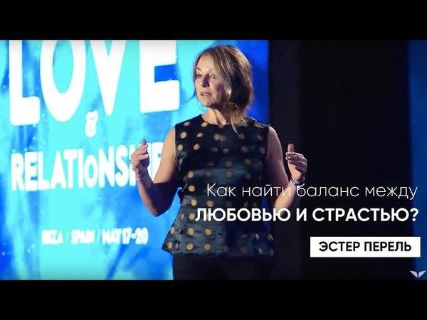 Как найти баланс между любовью и страстью? | Эстер Перель