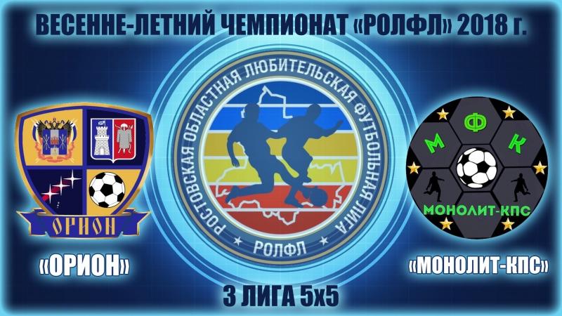Орион - Монолит-КПС, 3 лига 5х5