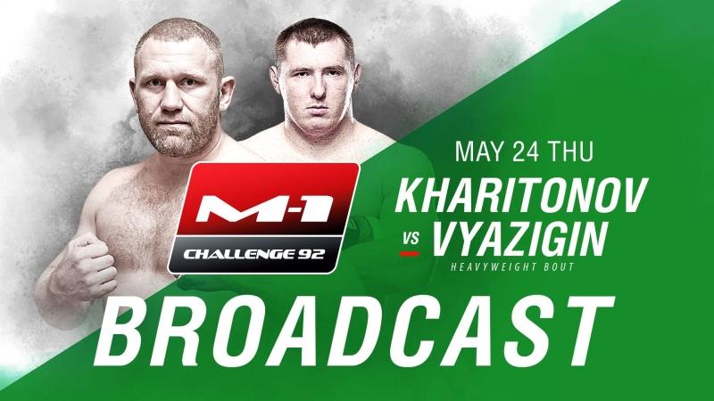 Прямая трансляция турнира M-1 Challenge 92, Санкт-Петербург, М-1 Арена, 17:30 МСК