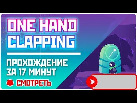 Оne hand clapping прохождение
