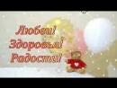 С Днем Рождения! Красивое музыкальное поздравление для тебя!_low.mp4
