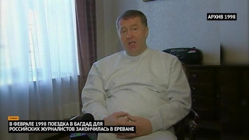 Приключения Жириновского в Ереване: интервью в термобелье, потасовка и ультиматум