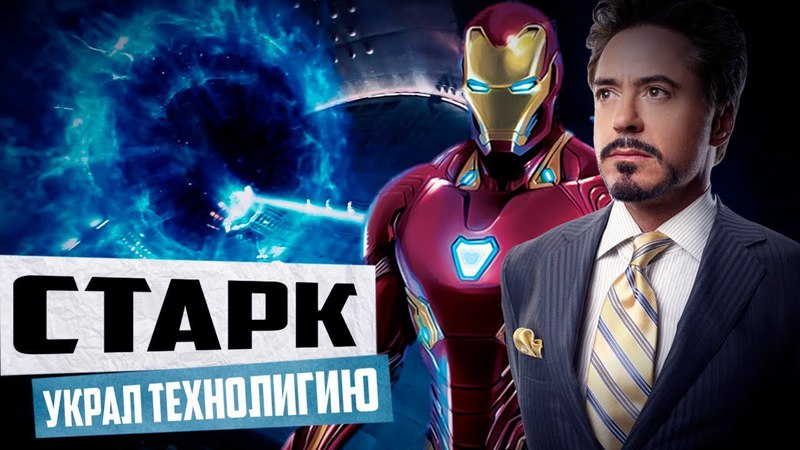 Как Тони Старк создал Bleeding Edge ● Новая броня Железного Человека в Войне Бесконечности