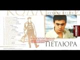 Сборник Петлюра (Юрий Барабаш) СЕРИЯ НОВАЯ КОЛЛЕКЦИЯ Лучшие песни 2009