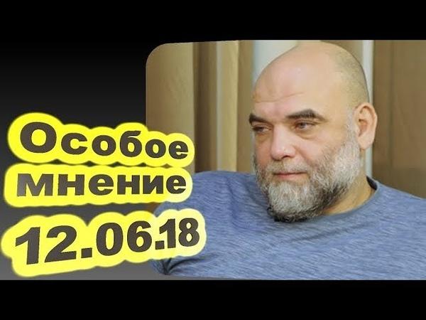 Орхан Джемаль - Особое мнение... 12.06.18