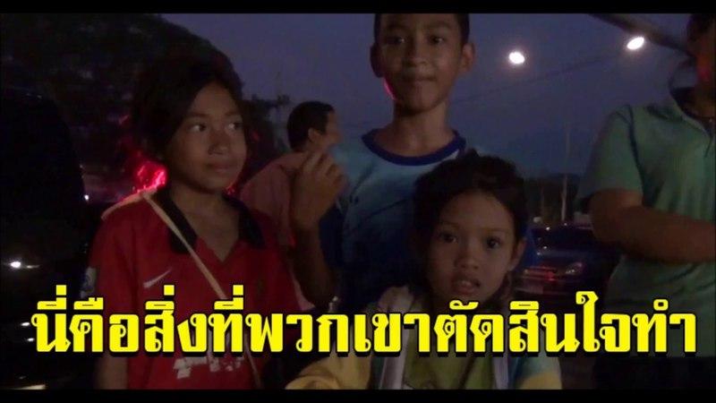 สังคมไทยต้องการคนแบบนี้!! 3หนูน้อย เก็บ36
