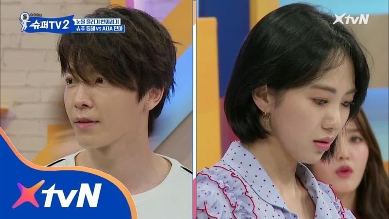 SUPER TV 2 동해와 민아가 스튜디오에서 펑펑 운 사연은? 180607 EP.1