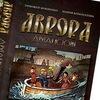 Аврора: другая история