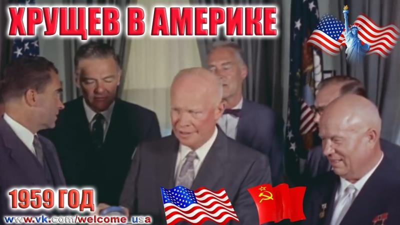 Хрущев в Америке Документальный фильм США (Khrushchev Does America)