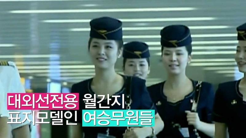 미모의 북한 여승무원 화제! 얼마나 이쁘길래?