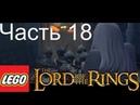 БЕЛАЯ СТЕНА! Прохождение ЛЕГО Властелин Колец/LEGO The Lord of the Rings №18