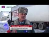 73-й гуманитарный конвой МЧС РФ прибыл в ДНР