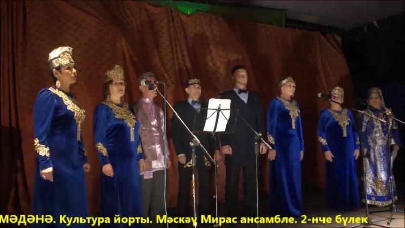 МӘДӘНӘ. Культура йорты. Мәскәү Мирас ансамбле. 2-нче бүлек