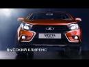 АМК _Екатеринбург_Vesta Cross_Off-road