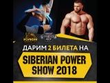 Итоги конкурса. 2 билета на SPS 2018. 16.03.18г
