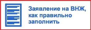Заявление Вид на жительство ВНЖ