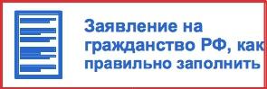 Заявление Гражданство РФ