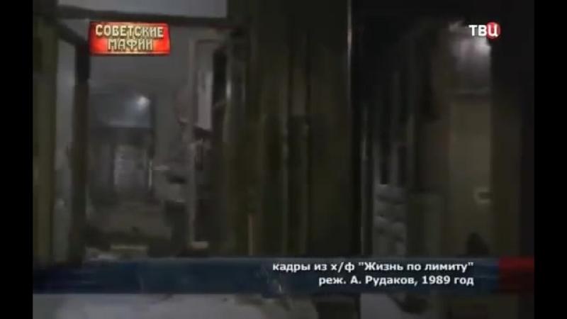 Советские мафии. Наркобароны застоя.