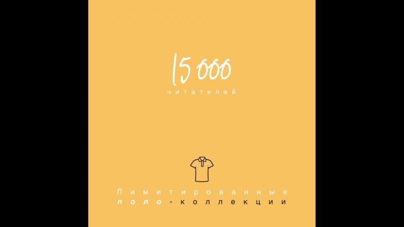 15000 followers 2god polo