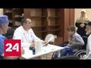 Московские врачи проведут диспансеризацию в Гудермесе Россия 24