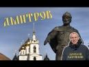 Экскурсия в Дмитров История Дмитрова