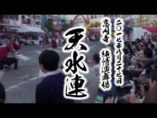 【衝撃】高円寺阿波踊り2017 純情演舞場での天水連の流し踊り【驚愕】