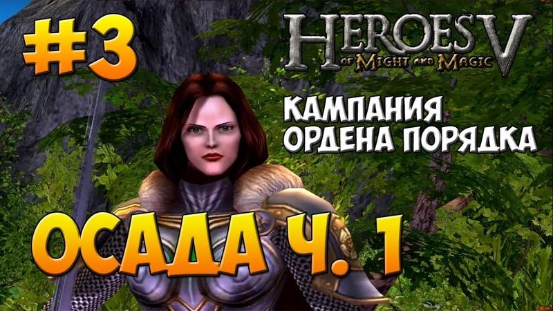Герои 5 | Прохождение | Кампания Ордена Порядка | Миссия 3: Осада ч. 1 » Freewka.com - Смотреть онлайн в хорощем качестве